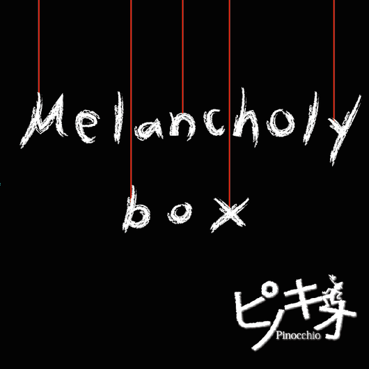 ピノキオ 1st Full Album Melancholy box 通常盤B-Type