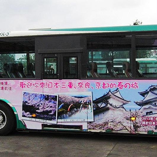 【三重県】観光プロモーション事業