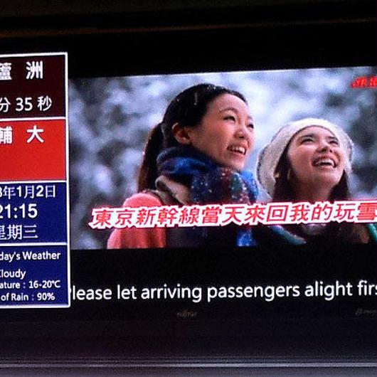 【鉄道会社】スキー観光プロモーション事業