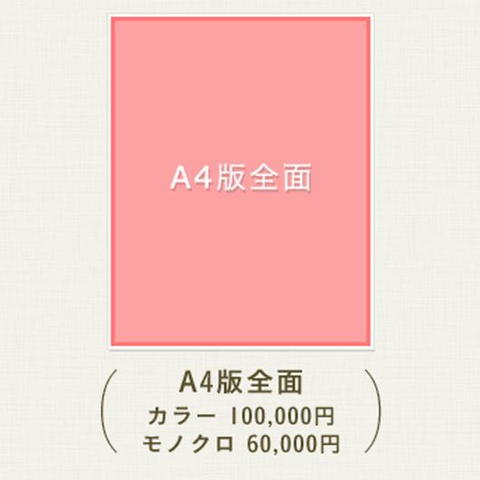 広告枠【A4版全面】(カラー)