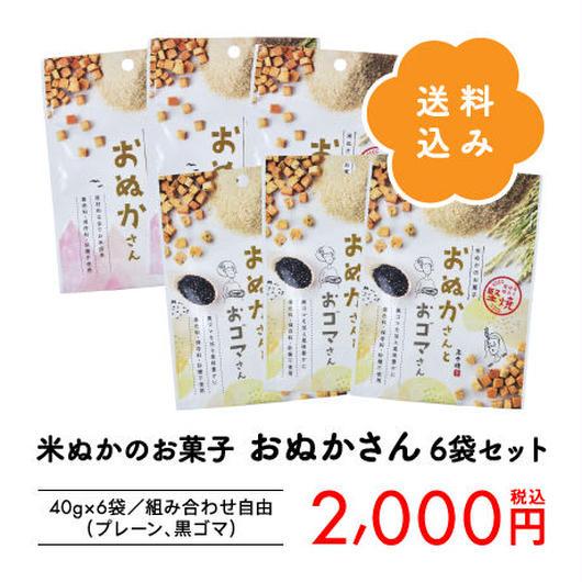 米ぬかのお菓子『おぬかさん』6袋セット【送料込みでお得♪】【組合せ自由】