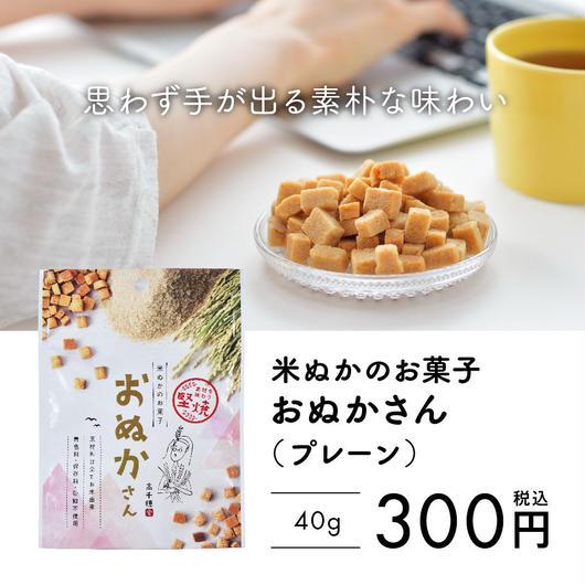 米ぬかのお菓子 おぬかさん(プレーン)