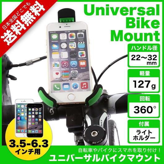QOLCA バイク・自転車用 スマホホルダー UNIVERSAL BIKE MOUNT