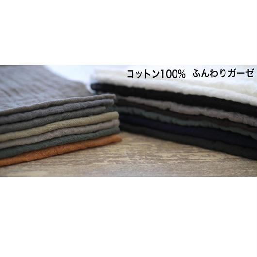【大人気!ふわっと軽いガーゼ  】fanage コットン100% 98本シングルガーゼ 生地/1m