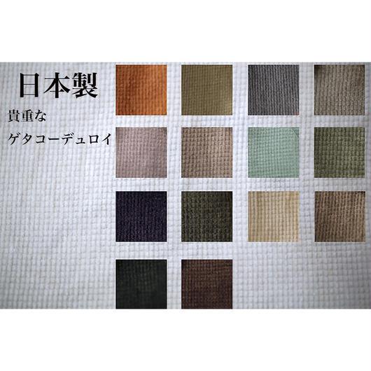 日本製【希少】新色fanage コットン100% ゲタコーデュロイ 生地/1m  made in japan