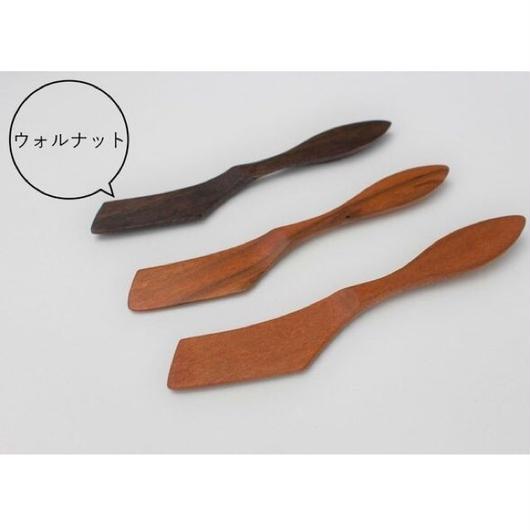 バターナイフ【ブラックウォルナット】