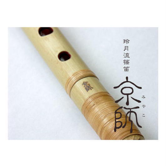 篠笛「京師-みやこ-」七本調子<邦楽調>素竹