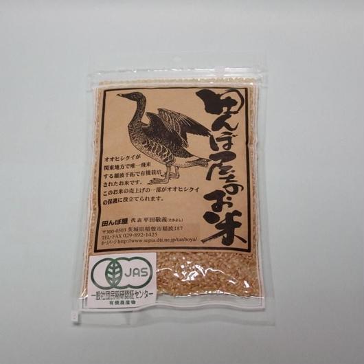【胚芽米】 有機JAS(有機米) コシヒカリ300g 29年産 茨城県産 田んぼ屋のお米