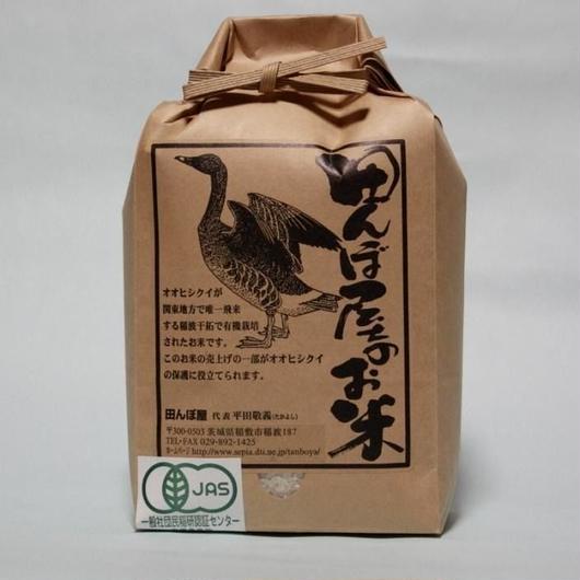 【白米】 有機JAS(有機米) コシヒカリ2kg 29年産 茨城県産 田んぼ屋のお米