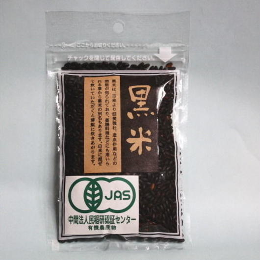 【黒米】28年産 有機JAS(有機米) 古代米・黒米100g  田んぼ屋のお米