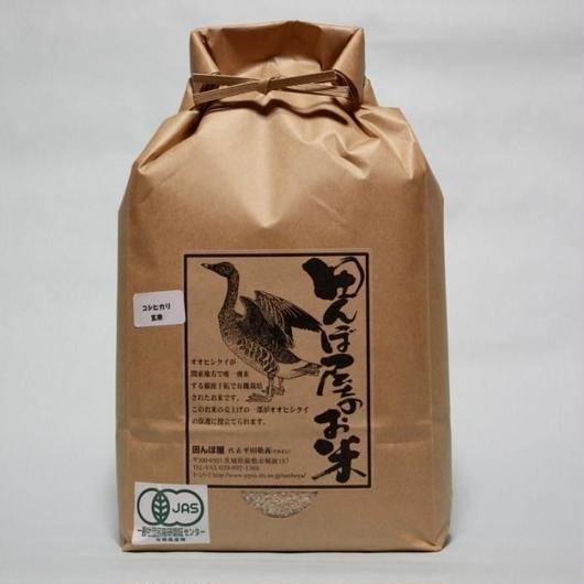 【玄米】 有機JAS(有機米) コシヒカリ5kg 29年産 茨城県産 田んぼ屋のお米