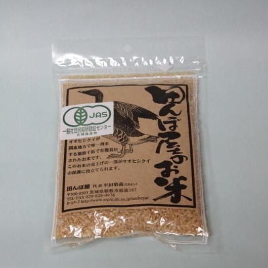 【玄米】 有機JAS(有機米) コシヒカリ300g 29年産 茨城県産 田んぼ屋のお米