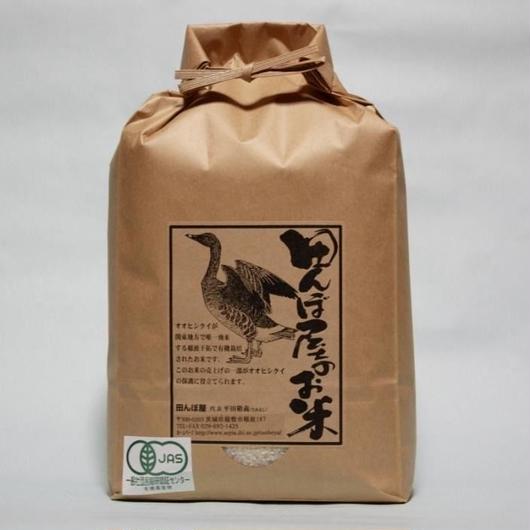 【白米】 有機JAS(有機米) コシヒカリ5kg 29年産 茨城県産 田んぼ屋のお米