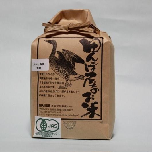 【玄米】 有機JAS(有機米) コシヒカリ2kg 29年産 茨城県産 田んぼ屋のお米