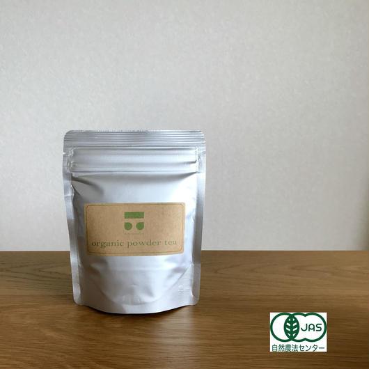 無農薬・無化学肥料 川根茶 煎茶パウダー(内容量: 50g)