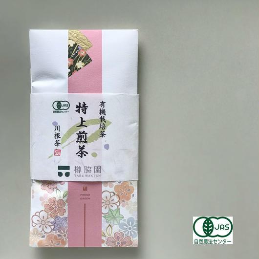 【数量限定】 無農薬・川根茶 新茶 2018年(内容量: 100g)