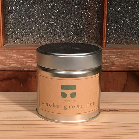 燻し緑茶 スモークグリーンティー(内容量: 50g)