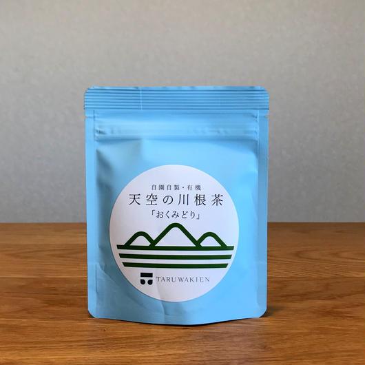 【シングルオリジン】無農薬・無化学肥料 川根茶 おくみどり(内容量: 50g)