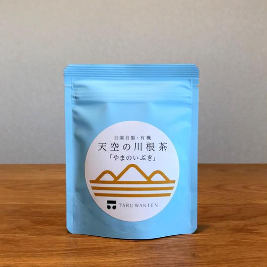 【シングルオリジン】無農薬・無化学肥料 川根茶 やまのいぶき(内容量: 50g)