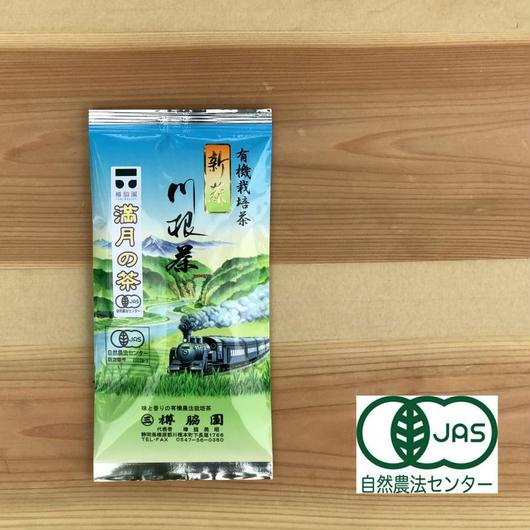 有機栽培茶 満月の茶(内容量: 100g)