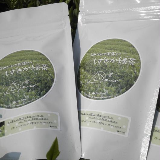 <只今在庫切れ>しずおか緑茶(茶葉)3袋お徳セット