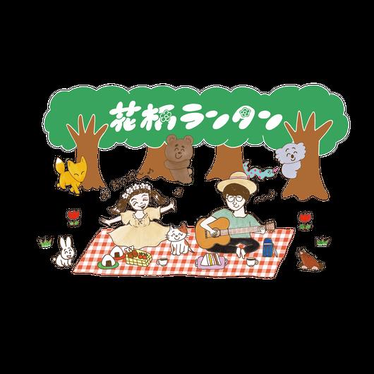 るんるんピクニックアニマルおいで〜Tシャツ(ちょっとアウトレット)