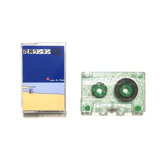 カセットテープ『POOL,BLUE,POOL.』(CD-R付き)