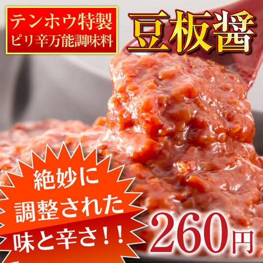 テンホウ特製、ピリ辛万能調味料 豆板醤 [150g]保存ケース付き!