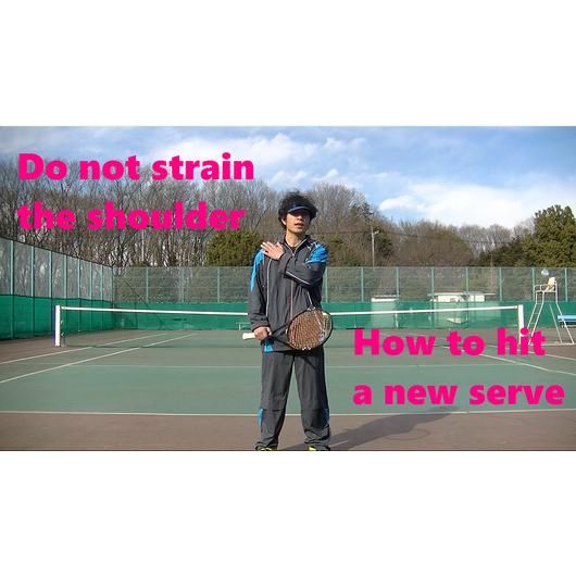 How to hit a new serve