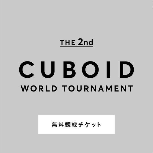 第2回CUBOID世界大会トーナメント観戦チケット