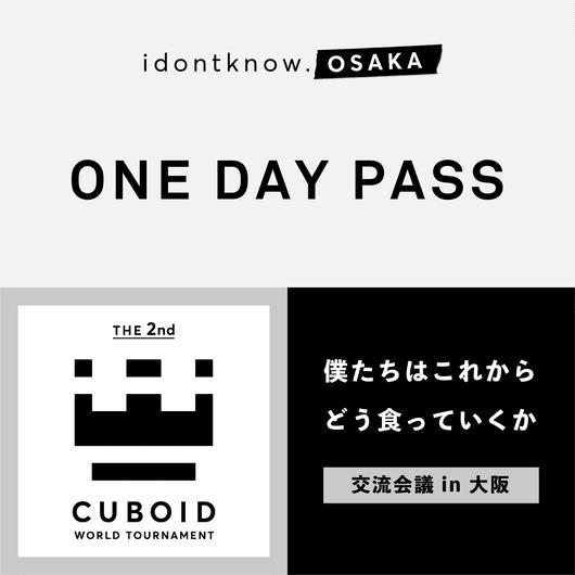 アイドントノウ・大阪 ワン・デイ・パス(数量限定価格版)