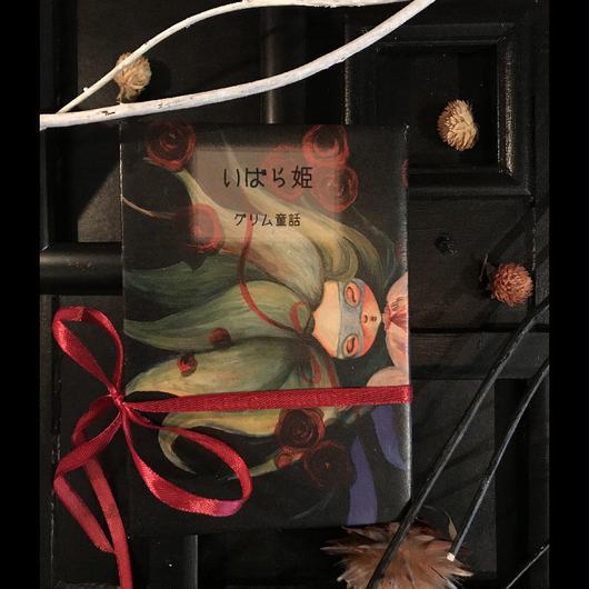 凡輝子(AKIKO) ブック型置物「いばら姫」