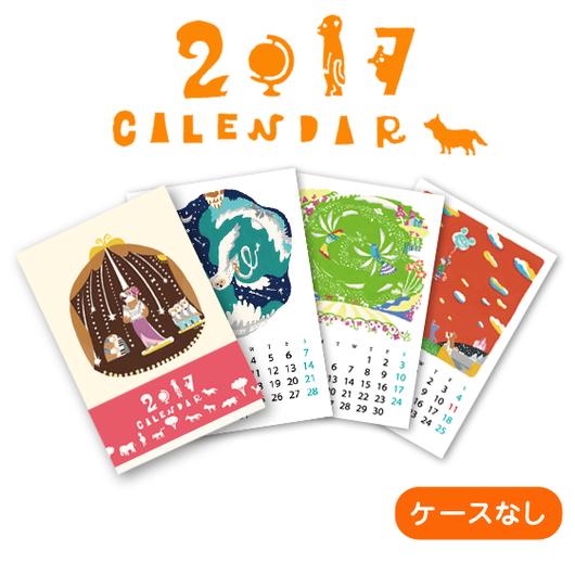 2017TEPPiNGカレンダー(ケースなし) ※主にリピーターのお客様 差し替え用