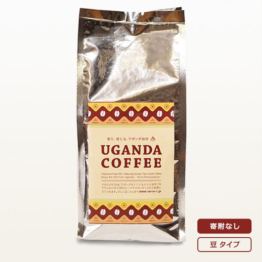 ーー*ーー*ー【 寄附なし】ー*ーー*ーー ウガンダコーヒー(豆)200g