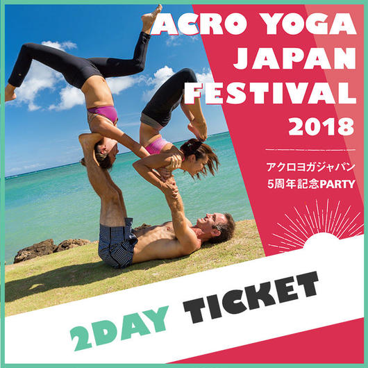ACRO YOGA FESTIVAL 2018 2 DAY パス (先着30名)