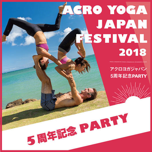 ACRO YOGA JAPAN 5周年 PARTY