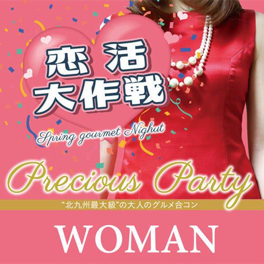 【前売り】プレシャスパーティー(女性)