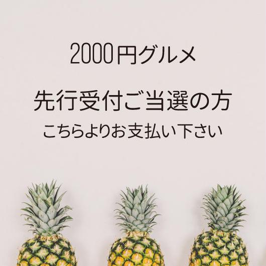 2000円グルメチケット【先行当選者】お支払い専用
