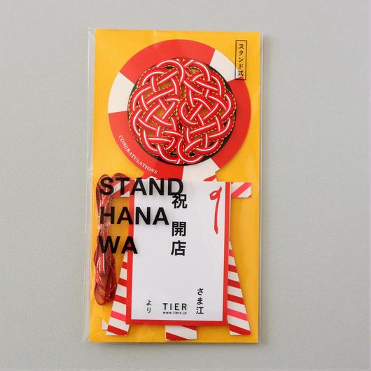 スタンド花輪_ギフトラッピング_赤