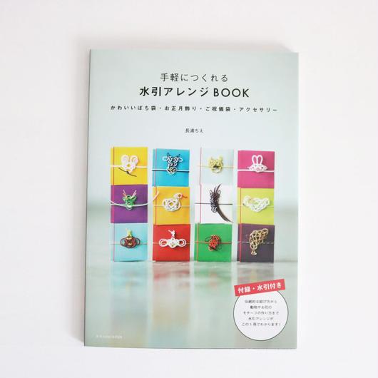 書籍『手軽につくれる水引アレンジBOOK』
