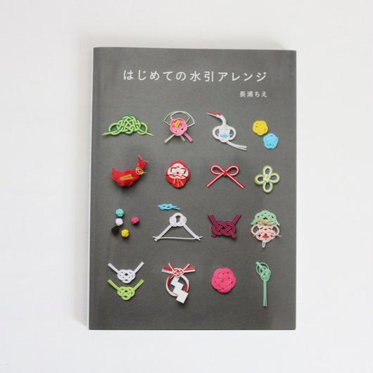 書籍『はじめての水引アレンジ』