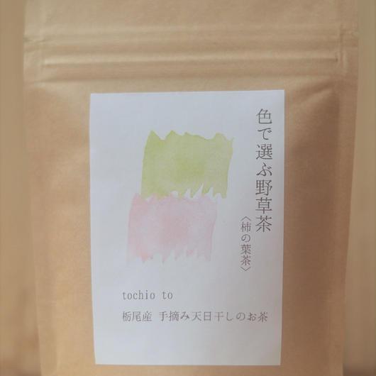 心ほっこり柿の葉茶(色で選ぶ野草茶)