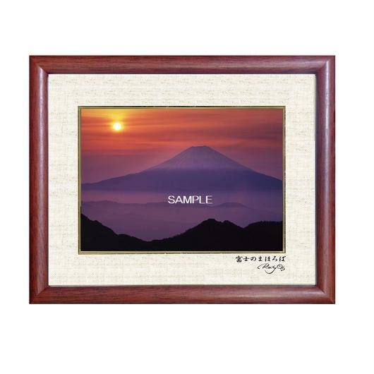 特製キャビネサイズ『富士のまほろば』