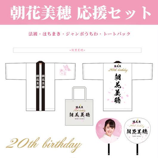 【期間限定1次受注販売】朝花美穂 生誕記念応援セット