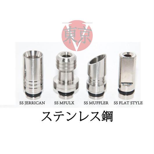 ステンレス鋼 電子タバコ510ドリップチップ【送料無料】