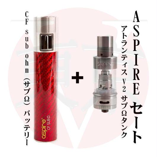 【サブΩセット】Aspire CF sub ohm バッテリー + アトランティス2 (Atlantis V2)アトマイザー お得セット!!!◆送料無料◆