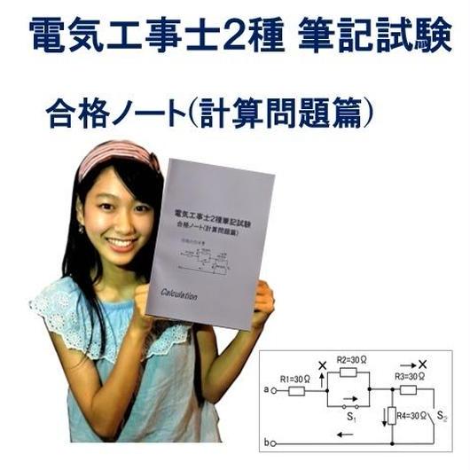 電気工事士2種 筆記試験  (PDF付) 合格ノート (計算問題篇)