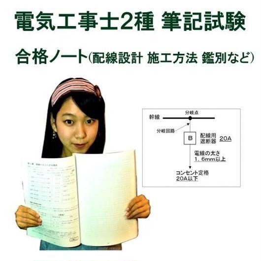 電気工事士2種 筆記試験(PDF付) 合格ノート(配線設計 施工方法 鑑別など)