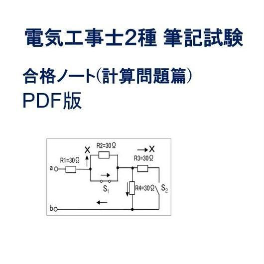 電気工事士2種筆記試験合格ノート(計算問題篇)PDF版