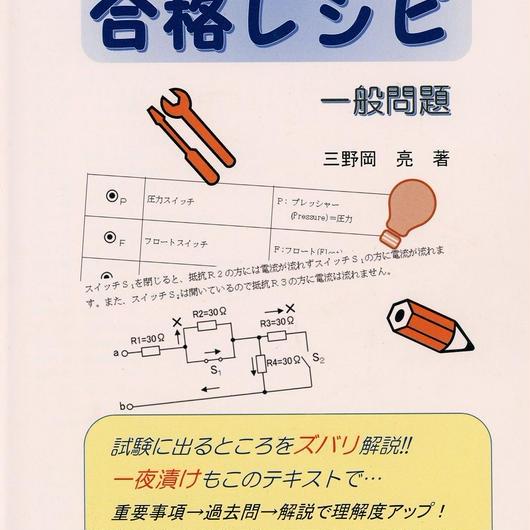 電気工事士2種-筆記試験-対策テキスト